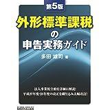 外形標準課税の申告実務ガイド (第5版)
