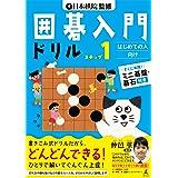 日本棋院監修 囲碁入門ドリル ステップ1