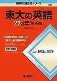東大の英語27カ年[第10版] (難関校過去問シリーズ)