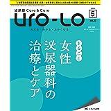 泌尿器Care&Cure Uro-Lo 2018年5月号(第23巻5号)特集:まるごと  女性泌尿器科の治療とケア
