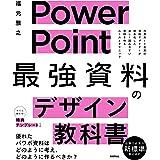 PowerPoint 「最強」資料のデザイン教科書