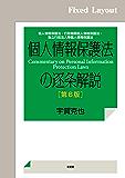 個人情報保護法の逐条解説(第6版)