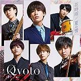 花時雨/夏の雪 (初回生産限定盤) (DVD付) (特典なし)