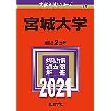 宮城大学 (2021年版大学入試シリーズ)