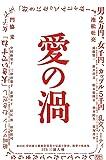 愛の渦 特別限界版 [DVD]