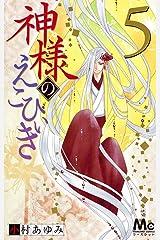 神様のえこひいき 5 (マーガレットコミックス) コミック