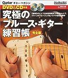 ギター・マガジン DVD&CD付き 究極のブルース・ギター練習帳 完全版