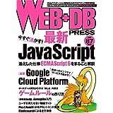 WEB+DB PRESS Vol.87
