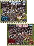 【最強セット】ZW31 改造武器 バスターレーダーユニット + ZW30 改造武器 アサルトブーストユニット  ZOIDS ゾイドワイルド