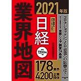 日経業界地図 2021年版