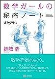 数学ガールの秘密ノート/式とグラフ (数学ガールの秘密ノートシリーズ)