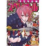 ビッグコミックスペリオール 2021年17号(2021年8月12日発売) [雑誌]