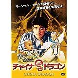 チャイナ・ドラゴン [DVD]