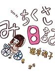 みちくさ日記 (torch comics)