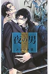 夜の男 (リンクスロマンス) Kindle版