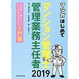 2019年版 マンガはじめてマンション管理士・管理業務主任者 (マンガ&テキストでわかりやすい!)