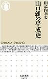 山口組の平成史 (ちくま新書)