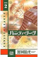 バニティ・リーグ 2 (白泉社レディース・コミックス) Kindle版