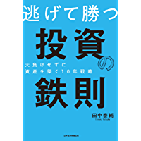 逃げて勝つ 投資の鉄則 大負けせずに資産を築く10年戦略 (日本経済新聞出版)