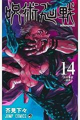 呪術廻戦 14 (ジャンプコミックス) コミック