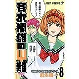 斉木楠雄のΨ難 8 (ジャンプコミックス)