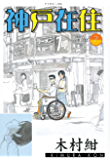 神戸在住(7) (アフタヌーンコミックス)