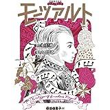 音楽家の伝記 はじめに読む1冊 モーツァルト (音楽家の伝記はじめに読む1冊)