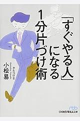 「すぐやる人」になる1分片づけ術 (日経ビジネス人文庫) 文庫
