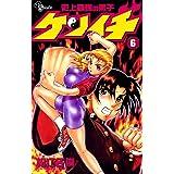 史上最強の弟子ケンイチ(6) (少年サンデーコミックス)