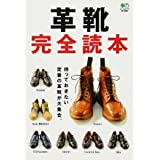 革靴完全読本