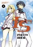 IS<インフィニット・ストラトス>(4) (サンデーGXコミックス)