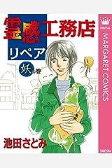 霊感工務店リペア 妖の巻 (マーガレットコミックスDIGITAL) Kindle版