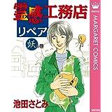 霊感工務店リペア 妖の巻 (マーガレットコミックスDIGITAL)