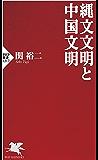 縄文文明と中国文明 (PHP新書)