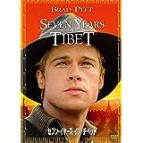 セブン・イヤーズ・イン・チベット [DVD]
