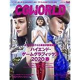 CGWORLD (シージーワールド) 2020年 04月号 vol.260 (特集:ハイエンド・ゲームグラフィックス2020春、CG×ファッション)