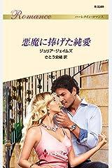 悪魔に捧げた純愛 (ハーレクイン・ロマンス) Kindle版