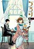 ちろり (7) (ゲッサン少年サンデーコミックススペシャル)