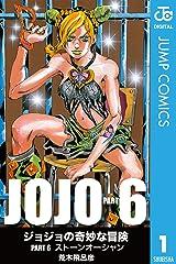 ジョジョの奇妙な冒険 第6部 モノクロ版 1 (ジャンプコミックスDIGITAL) Kindle版