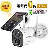 【2020最新型充電池式・完全無線】 YESKAMO 防犯カメラ ソーラー WiFi 1080P 10400mA高容量…