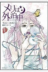メリは外泊中(1) (アルカナコミックス) コミック