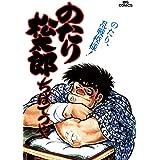 のたり松太郎(15) (ビッグコミックス)