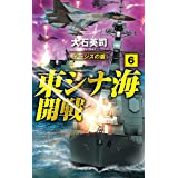 東シナ海開戦6-イージスの盾 (C・Novels 34-135)
