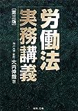 労働法実務講義【第三版】