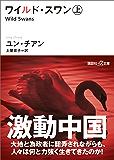 ワイルド・スワン 上 (講談社+α文庫)