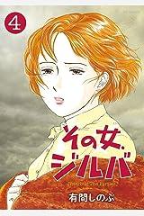 その女、ジルバ(4) (ビッグコミックス) Kindle版