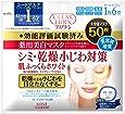 KOSE コーセー クリアターン 薬用美白 肌ホワイト マスク 50枚 フェイスマスク (医薬部外品)