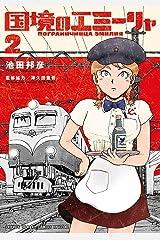 国境のエミーリャ(2) (ゲッサン少年サンデーコミックス) Kindle版