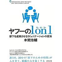 ヤフーの1on1―――部下を成長させるコミュニケーションの技法