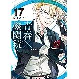 青春×機関銃 (17) (Gファンタジーコミックス)
